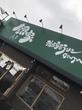 横浜家系ラーメン 銀家 札幌宮の森本店