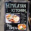 ヒマラヤンキッチン