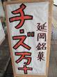 お菓子の松月堂