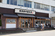 横濱屋本舗食堂