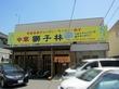 獅子林 王塚台店