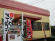 長浜ラーメン 喜楽屋