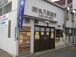 (有)丸八製麺所