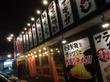 麺屋 幡 五所川原店