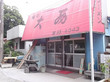 味の大西 真鶴支店