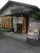 麺屋 嘉藤