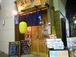 がってん寿司承知の助 川口駅前店