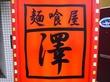 麺喰屋 澤 江戸川R14号店