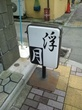 浮月大寿司