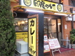 印度のルー 新大阪店