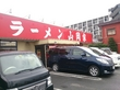 山岡家 狭山店