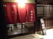 かわむら 石生店