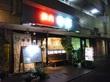 牛亭 高島平店