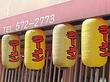 清陽軒 横手店