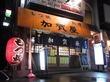 加賀屋 西船橋店
