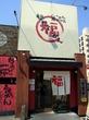 福福ラーメン 湯里店