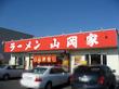 山岡家 八雲店