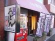 うどん付麺屋