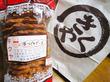 喜久屋製菓