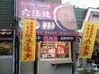 六法焼 柳町店