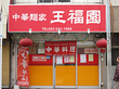 中華麺家 王福園