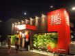 麺's 岐阜清本店