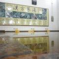内房薬湯健康センター