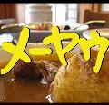 カリー屋メーヤウ 早稲田店