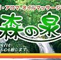リンパ・アロマオイルマッサージ 森の泉