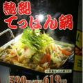 ボンズ 山科東野店