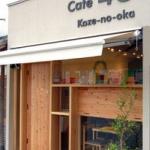 Cafe 4U ~kaze-no-oka~