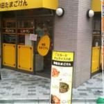 オムライスの店 神田たまごけん 東池袋店