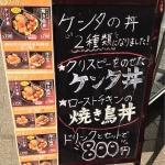 ケンタッキーフライドチキン 東京スカイツリータウン・ソラマチ店