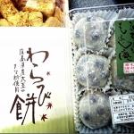 もみじ庵 堺町本店