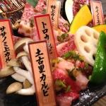 土古里 新宿NOWAビル店