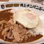 CURRY SHOP 井上チンパンジー