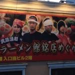 麺屋 まつ石 ラーメン館銘店めぐり店
