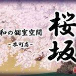 和の個室空間 桜坂 本町店