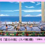龍宮城スパ ホテル三日月 イルミネーション