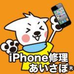 iphone修理 あいさぽ 福山店