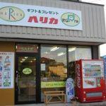 ハリカミプレ小浜店