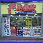 足道楽 武蔵小杉店