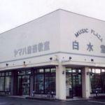 MUSIC PLAZA 白水堂 喜多方店