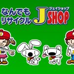 Jショップ 高田店