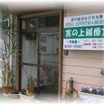 宮の上鍼療室