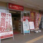ジュエルカフェ イオン八街店