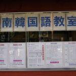 湘南韓国語教室