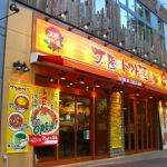 太陽のトマト麺 新お茶の水支店