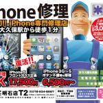 iPhone救命士 明石店 T2