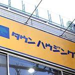 タウンハウジング 高田馬場店